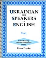 Ukrainian for Speakers of English - Text Cover